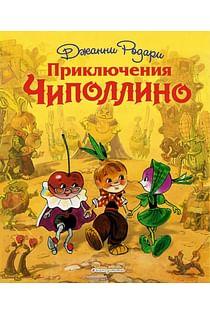Приключения Чиполлино (ил. Л. Владимирского) Артикул: 2563 Эксмо Родари Дж.