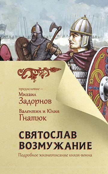 Святослав. Возмужание Артикул: 90707 АСТ