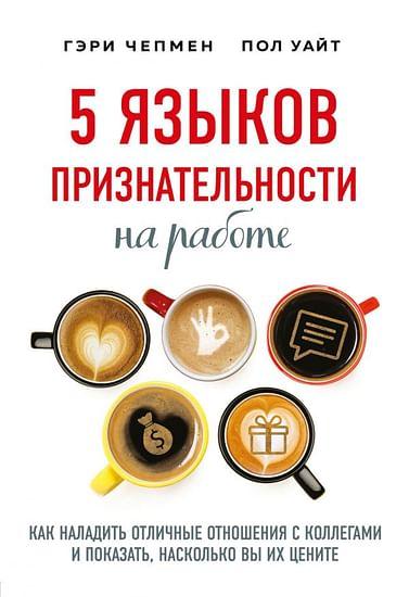 5 языков признательности на работе Артикул: 90172 Эксмо Чепмен Г., Уайт П.
