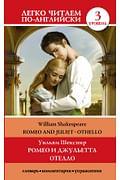 Ромео и Джульетта. Отелло. Уровень 3 Артикул: 90733 АСТ