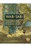Wabi Sabi. Японские секреты истинного счастья в неидеальном мире Артикул: 57004 Эксмо Бет Кемптон