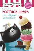 Котенок Шмяк на фабрике мороженого. Дрисколл Л. Артикул: 61378 Клевер-Медиа-Групп ООО Скоттон Р.
