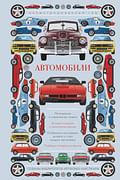 Автомобили. Иллюстрированный гид Артикул: 72016 АСТ .