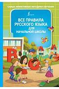 Все правила русского языка для начальной школы Артикул: 90766 АСТ