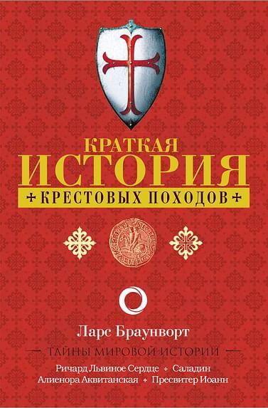 Краткая история крестовых походов Артикул: 90772 АСТ