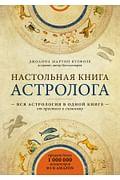 Настольная книга астролога. Вся астрология в одной книге - от простого к сложному Артикул: 50577 Эксмо Джоанна Мартин Вулфо