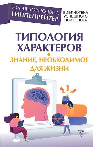 Типология характеров – знание, необходимое для жизни Артикул: 90986 АСТ Гиппенрейтер Ю.Б.