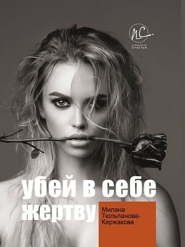Убей в себе жертву Артикул: 91385 АСТ Тюльпанова/Кержакова