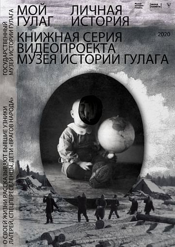 Мой ГУЛАГ Артикул: 91403 АСТ .