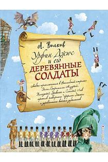 Урфин Джюс и его деревянные солдаты (ил. А. Власовой) (#2) Артикул: 38754 Эксмо Волков А.М.