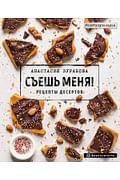 Съешь меня! Рецепты десертов Артикул: 90935 Эксмо Анастасия Зурабова
