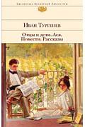 Отцы и дети. Ася. Повести. Рассказы Артикул: 91764 Эксмо Тургенев И.С.