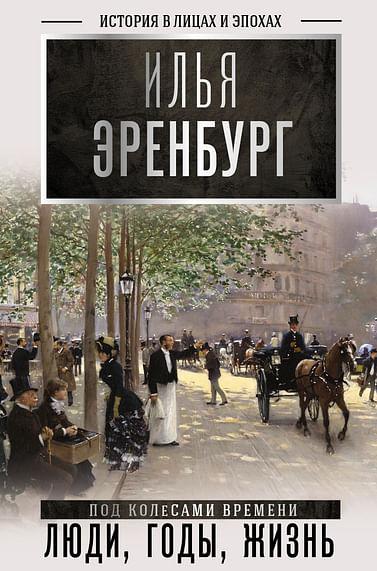 Люди, годы, жизнь (под колесами времени) Артикул: 91946 АСТ Эренбург И.Г.