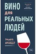 Вино для реальных людей. Понятный гид для тех, кого бесит винный снобизм Артикул: 90926 Эксмо Элизабет Шнайдер