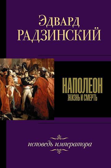 Наполеон Артикул: 75644 АСТ Радзинский Э.С.