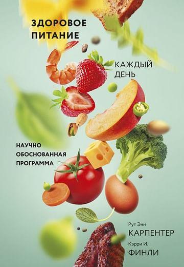 Здоровое питание каждый день. Научно обоснованная программа. Артикул: 72153 Эксмо Рут Энн Карпентер, К