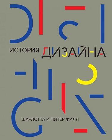 История дизайна Артикул: 75846 Азбука-Аттикус Филл Ш., Филл П.
