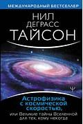 Астрофизика с космической скоростью, или Великие тайны Вселенной для для тех, кому некогда Артикул: 92292 АСТ Деграсс Тайсон Нил