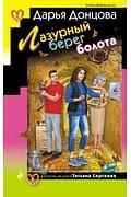 Лазурный берег болота Артикул: 92398 Эксмо Донцова Д.А.