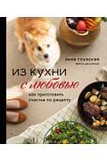 Из кухни с любовью! Как приготовить счастье по рецепту Артикул: 92432 Эксмо Елизавета Глузская
