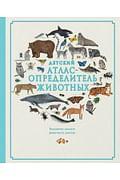 Детский атлас-определитель животных Артикул: 79796 Эксмо