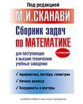 Сборник задач по математике для поступающих в высшие технические учебные заведения. Артикул: 46848 АСТ Сканави М.И.