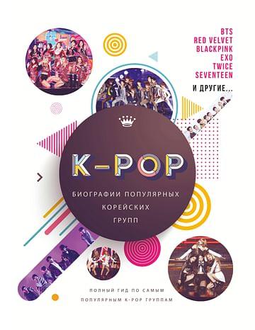 K-POP. Биографии популярных корейских групп Артикул: 85294 АСТ Крофт М.