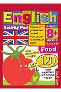 Умный блокнот.English Еда.(Food) Уровень 1 Артикул: 85722 Айрис-пресс