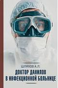 Доктор Данилов в инфекционной больнице Артикул: 92923 АСТ Шляхов А.Л.