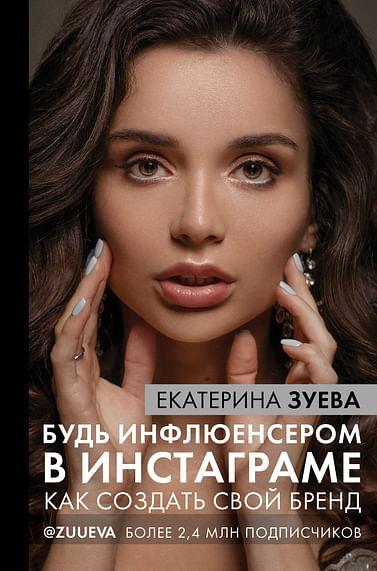 Будь инфлюенсером в Инстаграме: как создать свой бренд Артикул: 92970 АСТ Зуева Е.М.