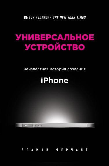 Универсальное устройство. Неизвестная история создания iPhone Артикул: 68614 Эксмо Мерчант Б.