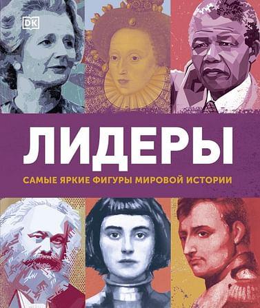Лидеры. Самые яркие фигуры мировой истории Артикул: 87124 Эксмо DK