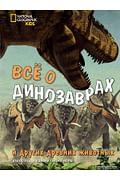 Всё о динозаврах и других древних животных Артикул: 87590 Эксмо Джузеппе Брилланте,