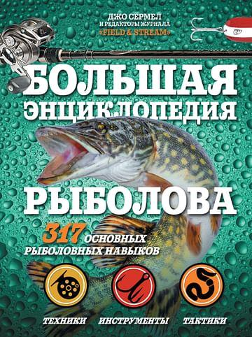 Большая энциклопедия рыболова. 317 основных рыболовных навыков Артикул: 93004 АСТ Сермел Д.