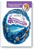 Увлекательная астрономия Артикул: 90016 Эксмо Елена Качур