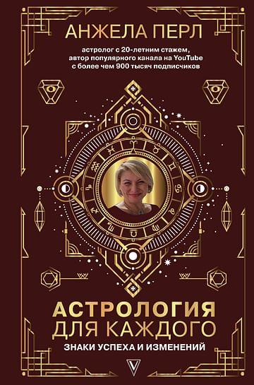 Астрология для каждого: знаки успеха и изменений Артикул: 91344 АСТ Перл А.