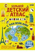 Большой детский атлас с наклейками Артикул: 91435 АСТ Доманская Л.В., Макс