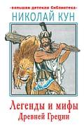 Легенды и мифы Древней Греции Артикул: 91311 АСТ Кун Н.А.