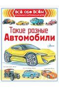 Такие разные автомобили Артикул: 91322 АСТ Чукавин А.А.