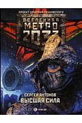 Метро 2033: Высшая сила Артикул: 93667 АСТ Антонов С.