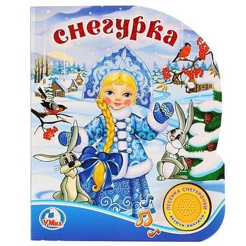 Снегурка (1 кнопка с песенкой). Формат: 150х185 мм. Объём: 8 картонных страниц в кор.24шт Артикул: 71058 УМКА ООО