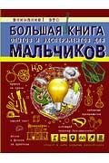 Большая книга опытов и экспериментов для мальчиков Артикул: 6286 АСТ Вайткене Л.Д.