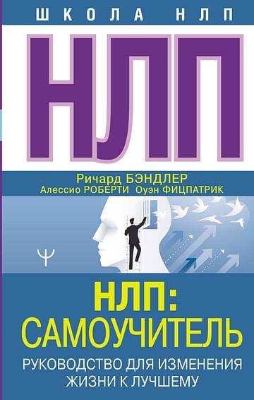 НЛП: Самоучитель. Руководство для изменения жизни к лучшему Артикул: 93674 АСТ Бэндлер Р., Роберти