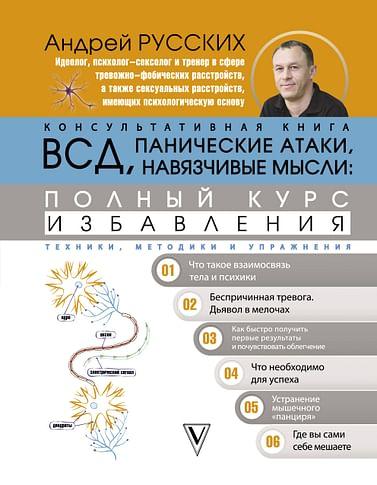 ВСД, панические атаки, навязчивые мысли: полный курс избавления Артикул: 91300 АСТ Русских А.