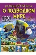 Большая книга о подводном мире. 1001 фотография Артикул: 91314 АСТ Ликсо В.В.