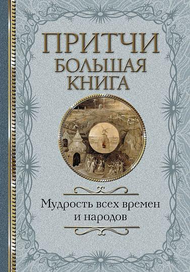 Притчи. Большая книга: мудрость всех времен и народов Артикул: 91352 АСТ .