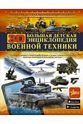 Большая детская 3D-энциклопедия военной техники Артикул: 91419 АСТ Ликсо В.В., Мерников