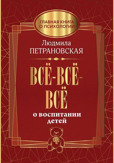 Всё-всё-всё о воспитании детей Артикул: 93703 АСТ Петрановская Л.В.