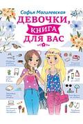 Девочки, книга для вас Артикул: 93705 АСТ Могилевская С.А.