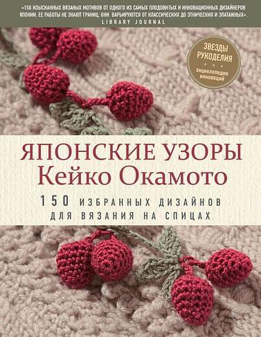 Японские узоры Кейко Окамото: 150 избранных дизайнов для вязания на спицах Артикул: 71567 Эксмо Окамото К.